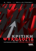 Cover Greek Edition